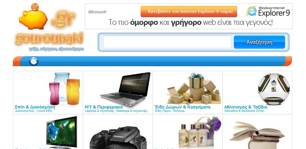 gourounaki.gr  Ελληνικά sites σύγκρισης τιμών