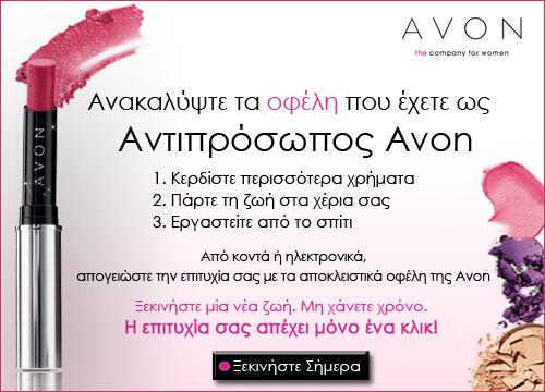 avon Κερδίστε χρήματα από το σπίτι με την Avon