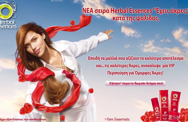 Δωρεάν δείγματα Herbal Essences από το epithimies.gr