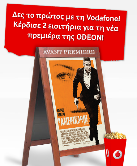Διαγωνισμός Vodafone & Odeon