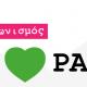 Διαγωνισμός MelinaMay.com με δώρο ταξίδι στο Παρίσι και 400€ μετρητά