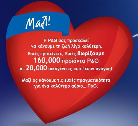 Δωρεάν προϊόντα P&G σε 20.000 οικογένειες