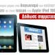 Διαγωνισμός enimerwsi.com, κερδίστε iPad