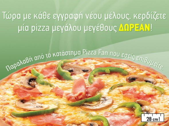 Δωρεάν Pizza για όλους από την Pizza Fan