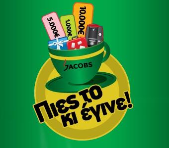 Διαγωνισμός Jacobs, κερδίστε 500.000€ μετρητά και δώρα