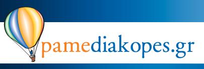 Διαγωνισμός PameDiakopes.gr, κερδίστε 10.000 ευρώ σε μετρητά