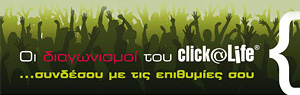 Νέοι διαγωνισμοί από το Click@life.gr