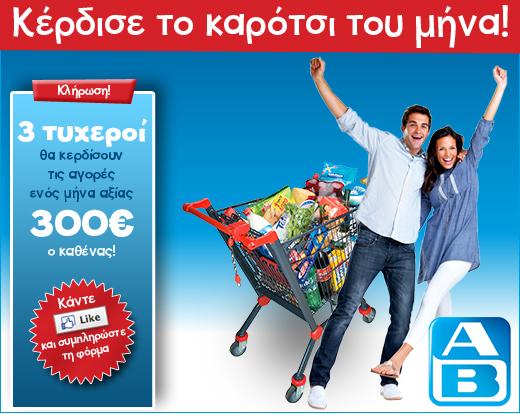 Διαγωνισμός ΑΒ Βασιλόπουλος με δώρο τα ψώνια του μήνα!