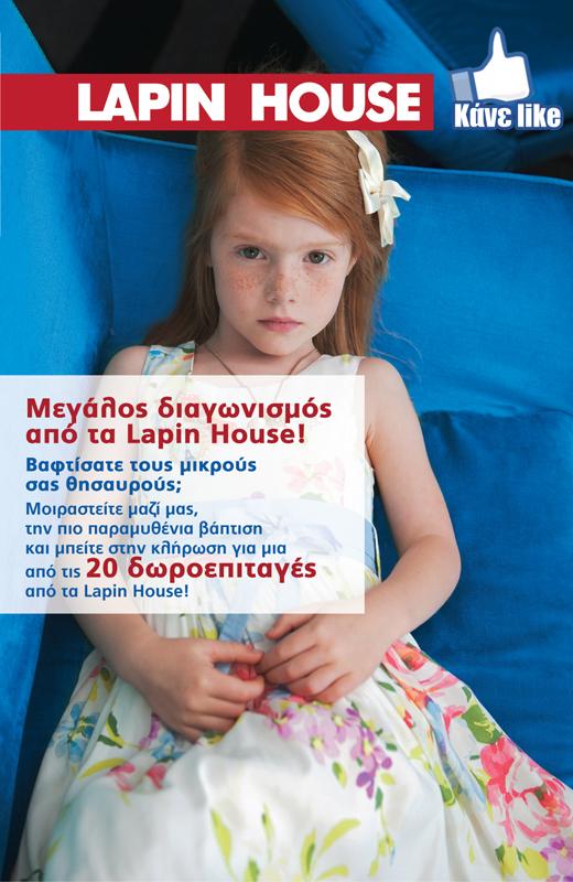 967ee15a7fc Διαγωνισμός Lapin House με δώρο 20 δωροεπιταγές   nethall.gr ...