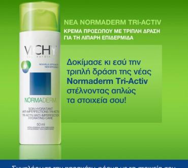 Δωρεάν δείγματα της Normaderm Tri-Activ
