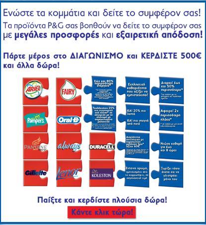 Διαγωνισμός epithimies.gr, κερδίστε 500€ και