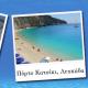 Διαγωνισμός flowmagazine.gr – Η ομορφότερη παραλία της Ελλάδας