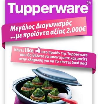 Διαγωνισμός Tupperware Greece με δώρο προϊόντα αξίας 2000€