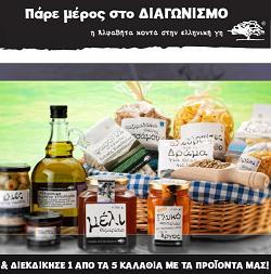 Διαγωνισμός ΑΒ Βασιλόπουλος με δώρο 5 καλάθια με προϊόντα ΑΒ