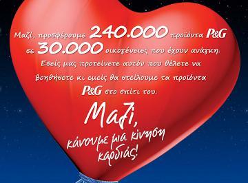 Δώρο 240 000 προϊόντα σε 30 000 οικογένειες από το πρόγραμμα 'P&G – Μαζί'