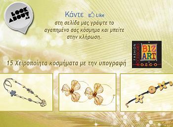 Διαγωνισμός lookabout με δώρο 15 χειροποίητα κοσμήματα Bizart e4ccfdc34fe