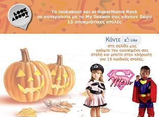 772bf74f3f Διαγωνισμός lookabout και SuperMoms Rock με δώρο 15 αποκριάτικες παιδικές  στολές