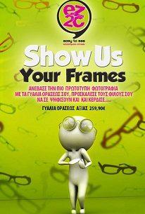 5df086139c Διαγωνισμός από τα καταστήματα οπτικών EZ2C (easy to see) με δώρο 2  ζευγάρια γυαλιά οράσεως
