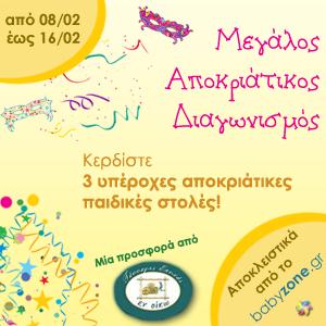 005deaaed0 Διαγωνισμός babyzone.gr με δώρο 3 αποκριάτικες παιδικές στολές ...