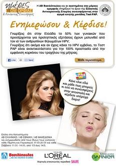 Διαγωνισμός ΑΒ Βασιλόπουλος με δώρο 10 σετ προϊόντων καλλυντικών L'Oreal Paris ή/και Garnier