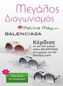 Διαγωνισμός MelinaMay.com με δώρο γυαλιά ηλίου BALENCIAGA  84d52f58f17