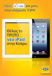 Διαγωνισμός MTN Cyprus με δώρο το νέο ipad (μόνο για Κύπρο) 8f9d2536c99