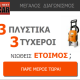 Διαγωνισμός από το mynextcar.gr με δώρο 3 πλυστικά από την STIHL
