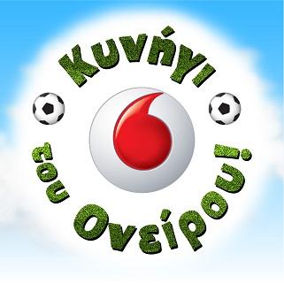 Διαγωνισμός Vodaphone με δώρα ταξίδι στην Πολωνία, smartphones, συλλεκτικές φανέλες, καπέλα και πολλά άλλα