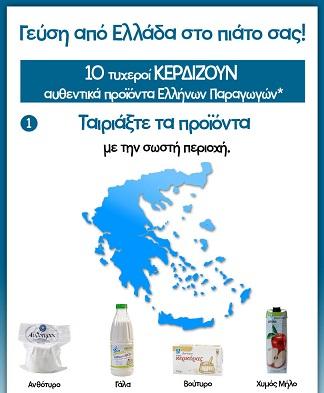 ΑΒ Βασιλόπουλος Διαγωνισμός ΑΒ Βασιλόπουλος με δώρο 4 προϊόντα ΑΒ σε 10 τυχερούς