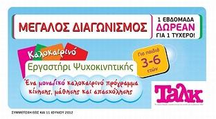 Εργαστήριο Ψυχοκινητικής Διαγωνισμός του Τaλκ και του Εργαστηρίου Ψυχοκινητικής με δώρο μία ολόκληρη εβδομάδα στα πρωινά κινητικά προγράμματα, για παιδιά 3 έως 6 ετών