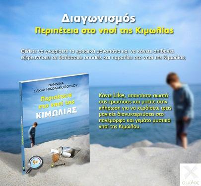 Κίμωλος Διαγωνισμός των Εκδόσεων Μίνωας με δώρο 3 διανυκτερεύσεις στο πανέμορφο και γεμάτο μυστικά νησί της Κιμώλου