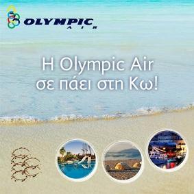 Κως Διαγωνισμός Olympic Air με δώρο 2 διπλά εισιτήρια στην Κω και ένα διήμερο στα Kipriotis Hotels
