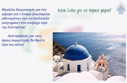 Σαντορίνη Διαγωνισμός Summer Time in Greece με δώρο ένα 4ήμερο στη Σαντορίνη με δωρεάν ακτοπλοϊκά εισιτήρια