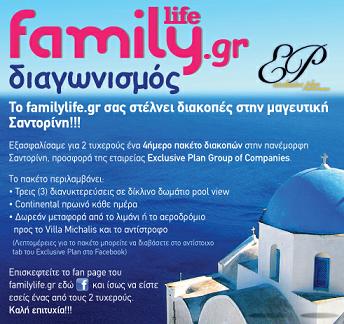 Σαντορίνη Διαγωνισμός Familylife.gr με δώρο 2 πακέτα 4 ημερών διακοπών στην Σαντορίνη