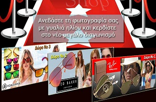 γυαλι Διαγωνισμός Eye Shop Optical Store με δώρο 3 επώνυμα γυαλιά ηλίου