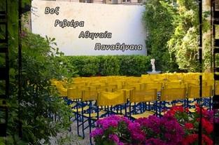 θερινό σινεμά Είσοδος Δύο Ατόμων στα Θερινά Σινεμά «Αθηναία», «Παναθήναια» «Βοξ» & «Ριβιέρα» στο Κέντρο της Αθήνας με μόλις 8€