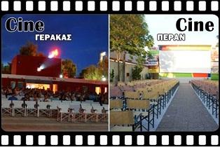 θερινό σινεμά1 Ένα Εισιτήριο Δύο Ατόμων για Ταινία της Επιλογής σας στο Θερινό «Σινέ Γέρακας» στο Γέρακα ή στο «Σινέ Περάν» στο Περιστέρι με μόλις 6€