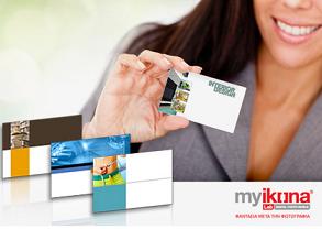 κάρτες 100 επαγγελματικές κάρτες και αποστολή στο χώρο σας, με μόλις 3,95€
