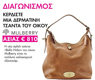 τσαντα1 Διαγωνισμός elle.gr με δώρο μία δερμάτινη τσάντα Bella Hobo του οίκου Mulberry, αξίας 810 Ευρώ