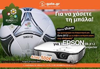 13 06 Διαγωνισμός Euro 2012 Epson EB X12 Projector Διαγωνισμός E Gate με δώρο ένα projector Epson EB X12