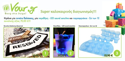 6 Διαγωνισμός vour.gr με δώρο μία πετσέτα θαλάσσης, μία παγοθήκη   LED sound sensitive και παγοσφηνάκια σετ των 12
