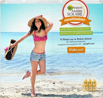 Ambre Solaire Διαγωνισμός Garnier Greece με δώρο 6 5ήμερα για 2 άτομα στο νησί που σας ταιριάζει