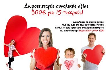Athens Heart Διαγωνισμός Athens Heart με δώρο δωροεπιταγές αξίας 300€ για 15 τυχερούς