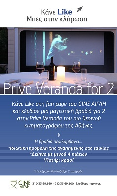 CINE Aegli Prive Veranda Διαγωνισμός από το Cine Αίγλη με δώρο 2 βραδιές για δύο άτομα στην Prive Veranda με ιδιωτική προβολή ταινίας και δείπνο τεσσάρων πιάτων