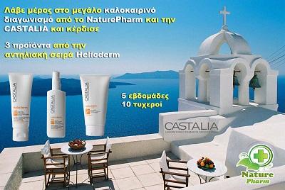 Castalia promo Διαγωνισμός naturepharm.gr με δώρο 10 πακέτα 3 προϊόντων αντηλιακής προστασίας