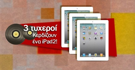 Dentyne Διαγωνισμός Dentyne με δώρο 1 iPad2
