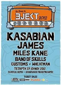 Eject Διαγωνισμός mixgrill.gr με δώρο προσκλήσεις για το EJEKT Festival
