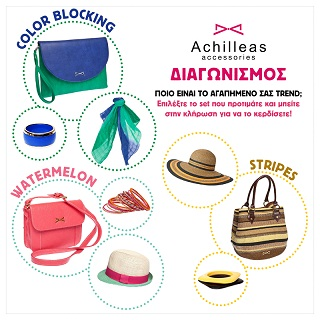 FB announce Διαγωνισμός Achilleas Accessories με δώρο ένα set της επιλογής σας
