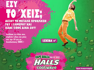 Halls Διαγωνισμός Halls Greece με δώρο 6 prepaid cards αξίας 500€