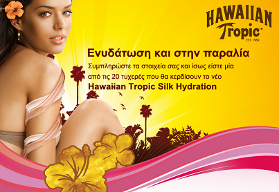 Hawaiian Διαγωνισμός Hawaiian Tropic Greece με δώρο 20 Hawaiian Tropic Silk Hydration